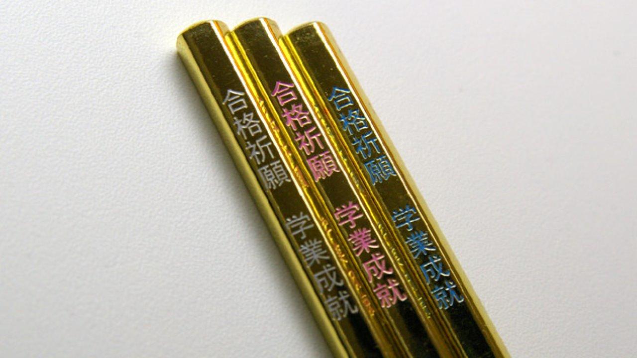 受験生に贈るのにおすすめのプレゼント「合格祈願鉛筆」