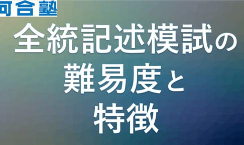 河合塾の全統記述模試の難易度と特徴