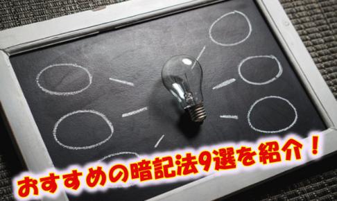超簡単な暗記方法9選