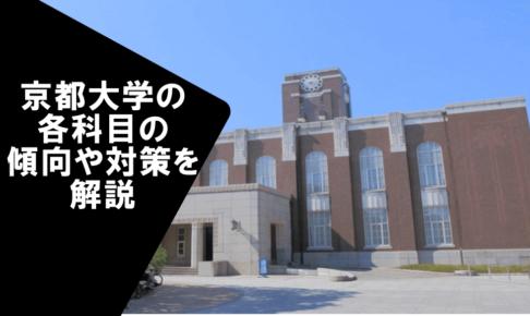 京都大学の各科目の傾向や対策を解説