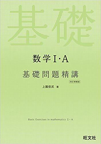 数学重要問題集の前に取り組むべき問題集「数学基礎問題精講」
