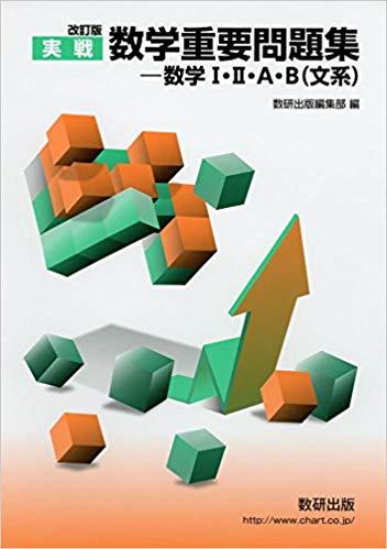 数学重要問題集(文系用)の概要