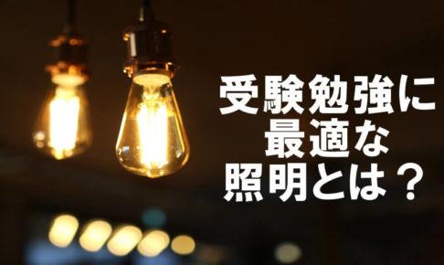 受験勉強に最適な照明とは?