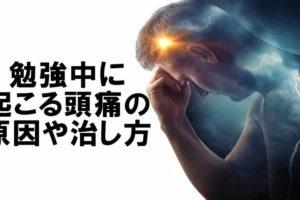 勉強中に起こる頭痛の原因や治し方