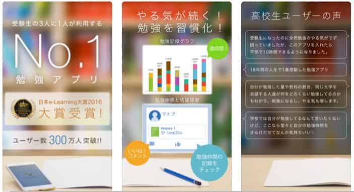 勉強を習慣にするためのアプリ『studyplus』
