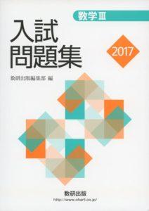 数三のおすすめの問題集は数学Ⅲ入試問題集2017