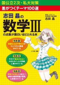 数三のおすすめの参考書は志田晶の数学Ⅲの点数が面白いほど取れる本