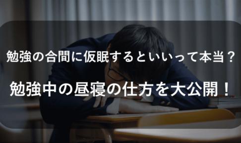 勉強の合間に仮眠するといいって本当? 勉強中の昼寝の仕方を大公開!