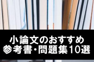 【落とされないための】小論文おすすめ参考書厳選10選