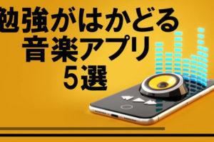 【2018年版】勉強がはかどる音楽アプリ5選