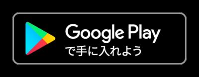 新ユメタンアプリ0のダウンロードボタン(GooglePlay)