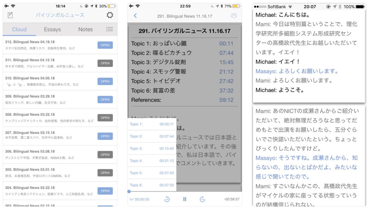 英語リスニングのおすすめアプリ「バイリンガルニュース」