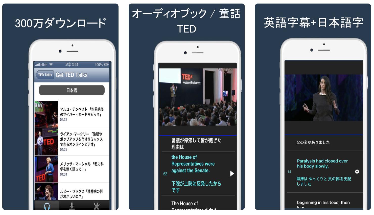 英語リスニングのおすすめアプリ「リスニングドリル」