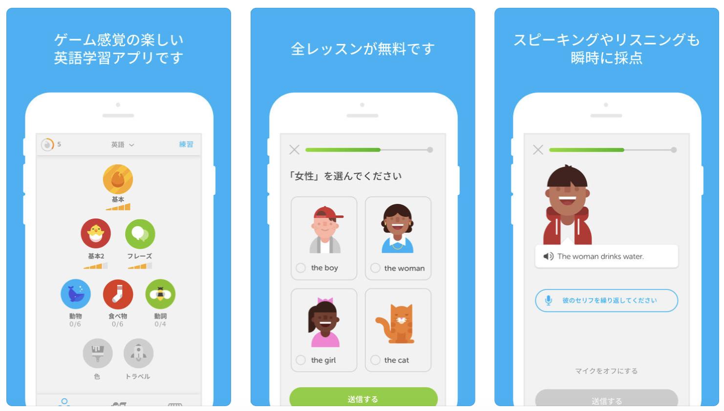 英語リスニングのおすすめアプリ「duolingo」