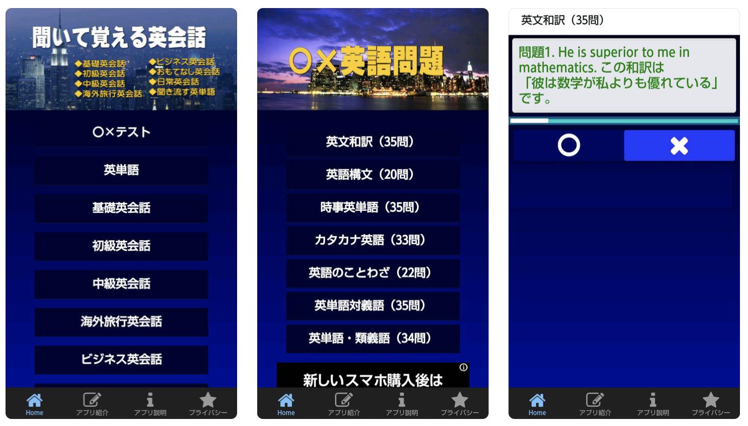 英語リスニングのおすすめアプリ「英会話リスニングアプリ聞ける!話せる!」