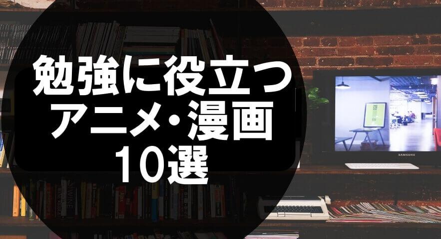 勉強に役立つアニメ・漫画10選
