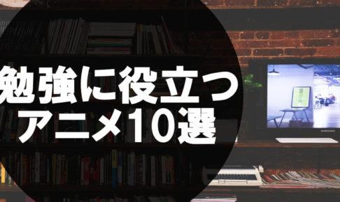 勉強に役立つアニメ10選
