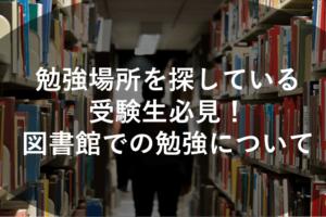 勉強場所を探している受験生必見!図書館での勉強について