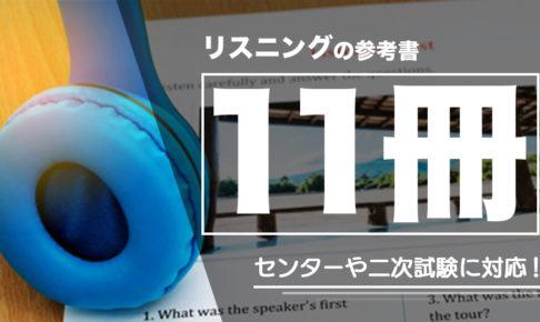 【2018年版】英語リスニングのおすすめの参考書・問題集11選