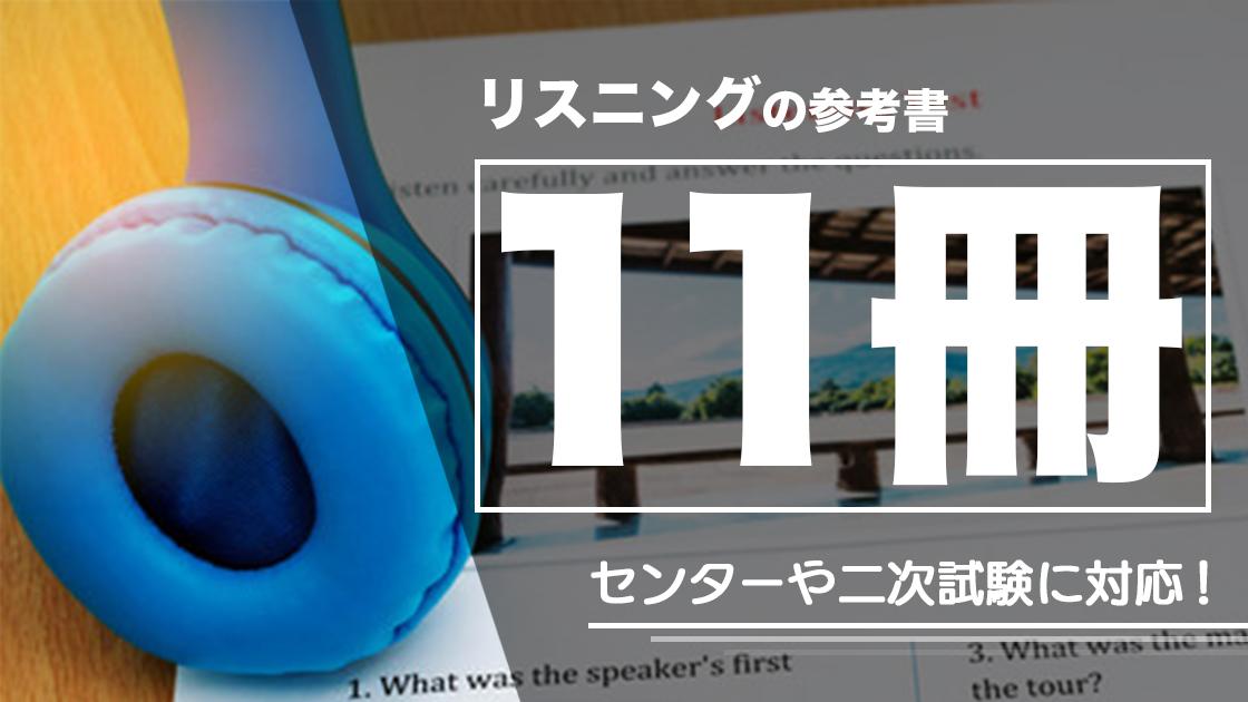【2020年版】英語リスニングのおすすめの参考書・問題集11選