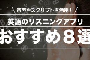 【2020年版】リスニングのおすすめアプリ8選