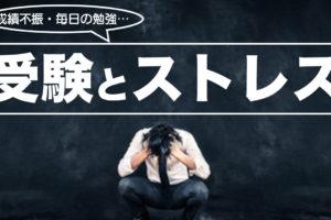 受験におけるストレスの症状や解消法を詳しく解説!