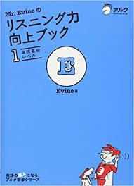 英語リスニングのおすすめ参考書・問題集「Mr.Evineのリスニング力向上ブック」