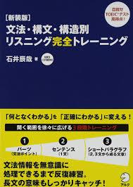 英語リスニングのおすすめ参考書・問題集「文法・構文・構造別 リスニング完全トレーニング」