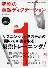 英語リスニングのおすすめ参考書・問題集「究極の英語ディクテーション」