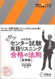 英語リスニングのおすすめ参考書・問題集「灘高キムタツのセンター試験英語リスニング」