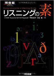 英語リスニングのおすすめ参考書・問題集「リスニングの素」