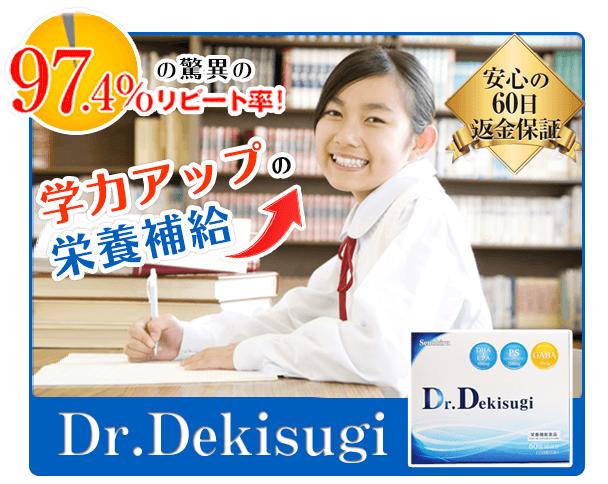 受験生におすすめの勉強に効果的なサプリメント「Dr.Dekisugi」