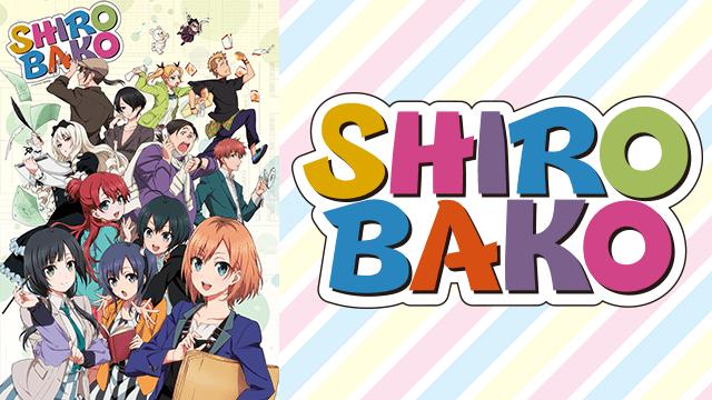 勉強に役立つアニメ「SHIROBAKO」