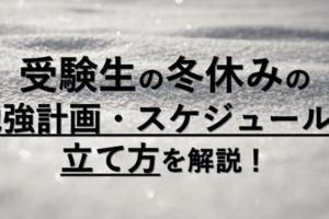 受験生の冬休みの勉強計画・スケジュールの立て方を解説!