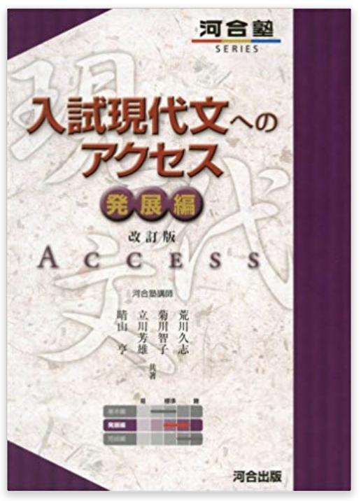 入試現代文へのアクセス発展編