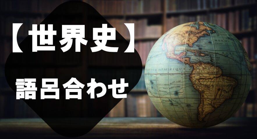 世界史の勉強に役立つ語呂合わせ一覧