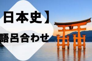 日本史の勉強に役立つ語呂合わせ一覧