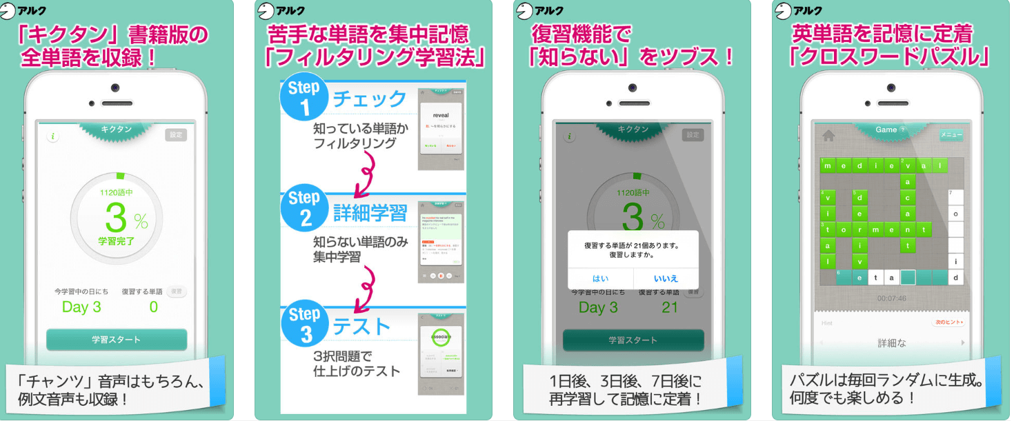 キクタンAdvancedアプリ
