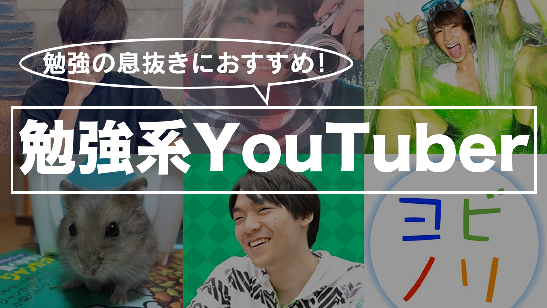 【特集】受験勉強の助けになる勉強系Youtuberまとめ