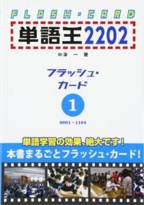 単語王フラッシュ・カード1
