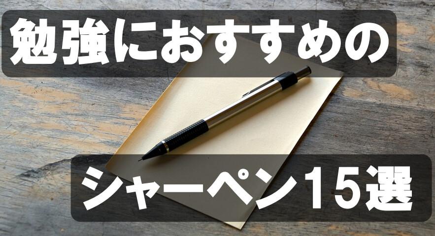 勉強におすすめのシャーペン15選