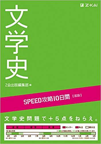 千葉大学の古文の対策におすすめの参考書3『スピード攻略文学史』