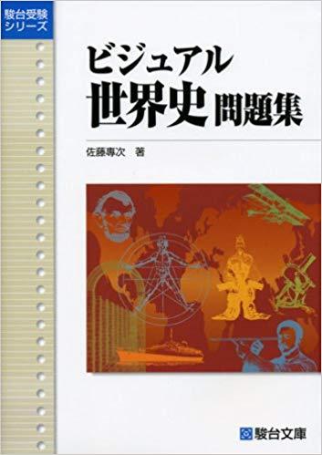 千葉大学の世界史の対策におすすめの参考書2『ビジュアル世界史問題集』
