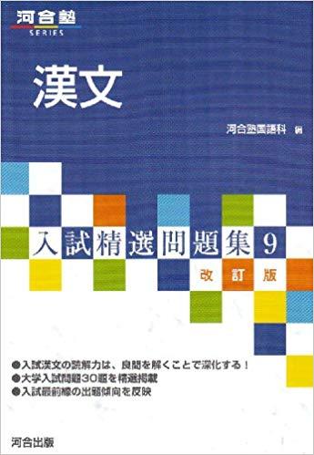 千葉大学の漢文の対策におすすめの参考書『入試精選問題集漢文』