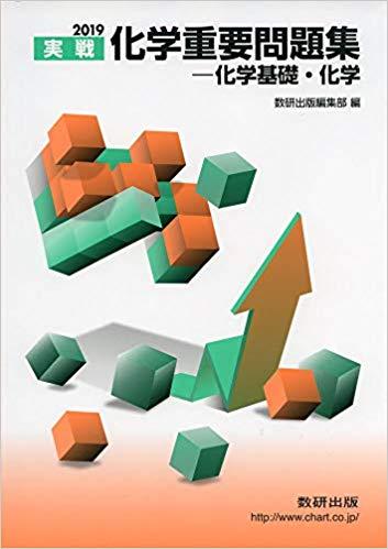 千葉大学の化学の対策におすすめの参考書2『化学重要問題集』