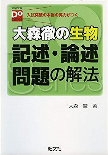 千葉大学の生物の対策におすすめの参考書3『大森徹の生物ー記述・論述問題の解法』