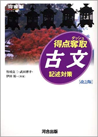 千葉大学の古文の対策におすすめの参考書2『得点奪取古文』