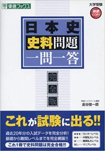 千葉大学の日本史の対策におすすめの参考書2『日本史史料問題一問一答』