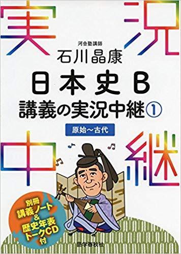 一橋大学の日本史の対策におすすめの参考書1『日本史B講義の実況中継シリーズ』