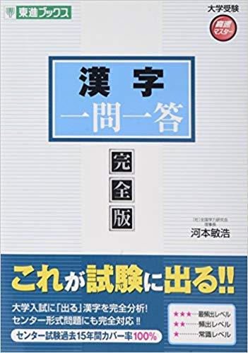 千葉大学の現代文の対策におすすめの参考書3『漢字一問一答』